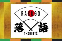 落語T-Shirts